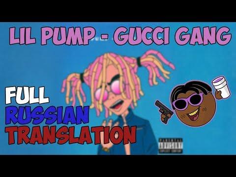 Lil Pump — Gucci Gang (prod. bighead & gnealz) / RUSSIAN TRANSLATION