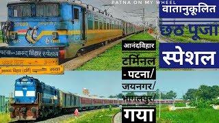 वातानुकूलित छठ पूजा स्पेशल Train compilation  Patna on my wheel