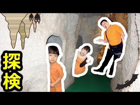 ★「からくり屋敷・巨大冷蔵庫・洞窟を探検~!」ひらパー★Explore exploration attractions★