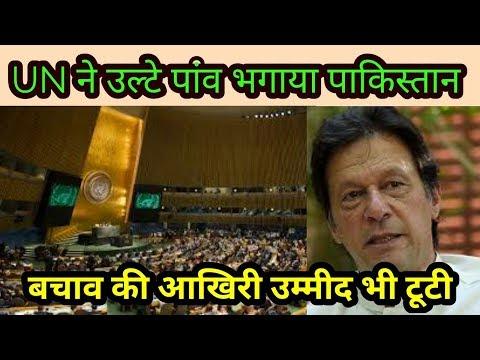 UN की शरण में भागा पाकिस्तान  | PAK MEDIA ON INDIA LATEST