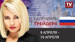 InstaForex tv news: Календарь трейдера на 9 - 10 апреля:  Доллар под прицелом в ожидании данных по инфляции