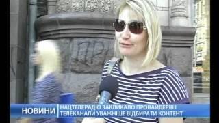 Нацтелерадио призвало провайдеров следить за контентом(Новости телеканала