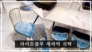 반올림 예쁜 가구 쇼핑몰  라이트블루 세라믹 4인용 6…