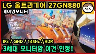 LG 울트라기어 27GN880 모니터 사용후기 3세대 …