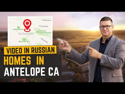 Real Estate Antelope CA homes for sale in Antelope | in Russian
