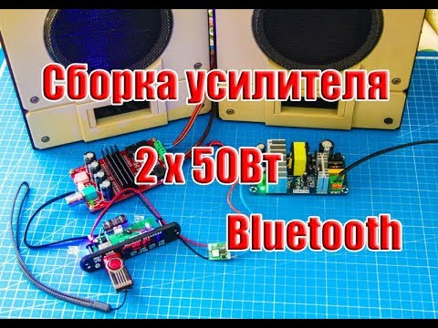 🆗Сборка усилителя на TPA3116D2 C модулем Bluetooth, МР3, Radio (50+50Вт)