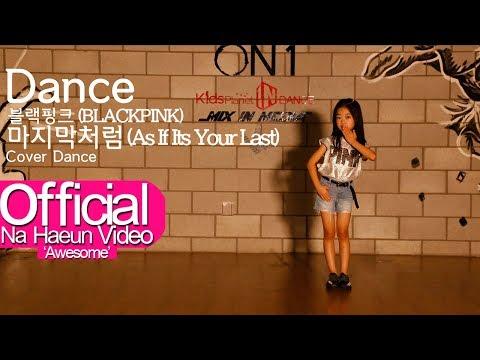 나하은 (Na Haeun) - 블랙핑크 (BLACKPINK) - 마지막처럼 (As If It's Your Last) Dance Cover