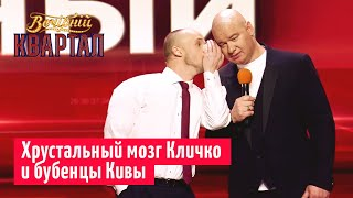 Кличко vs Кива на шоу Самый умный | Вечерний Квартал 2019