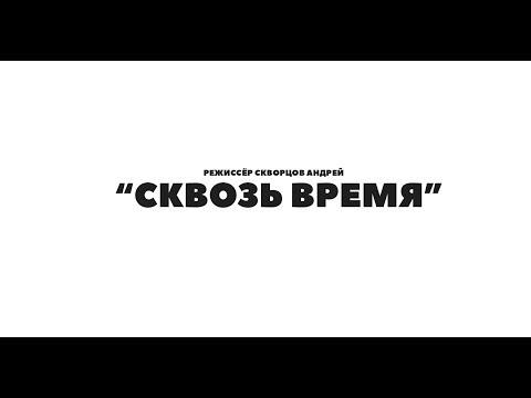 """Короткометражный фильм """"Сквозь время"""" 2019 год."""
