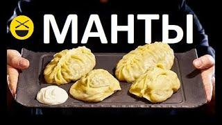 МАНТЫ / Manti / Mantu