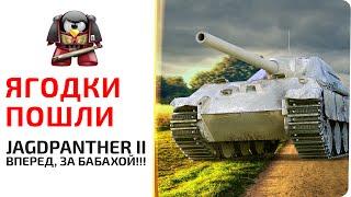 Ягодки пошли.  Jagdpanther II.  Вперед, за бабахой!!!