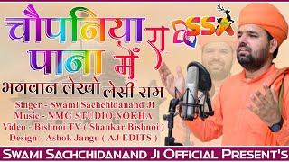 चौपनिया रा पाना में , भगवान लेखों लेसी राम ।chopaniya ra pana me/sachidanand ji// New Bhajan 2020