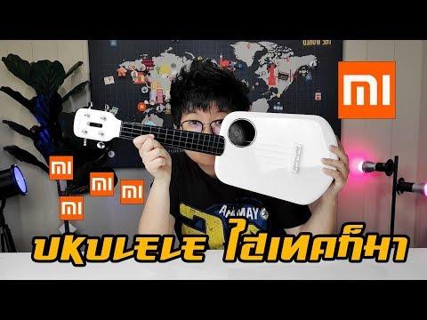 Xiaomi ก็ทำ Ukulele นะเฮ้ย   Populele 2 ขึ้นคอร์ดให้ที่ Uku เลย