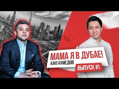 Узбеки в Дубае: Азиз Ахмедов