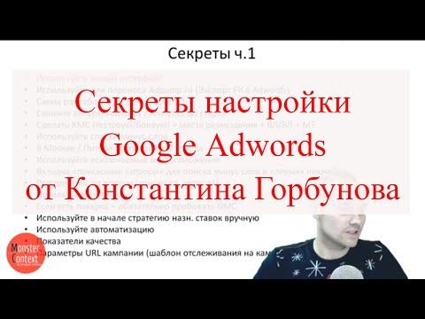 Секреты Google Adwords 2018