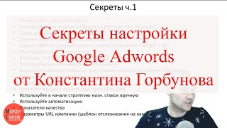 Секреты Google Adwords 2018