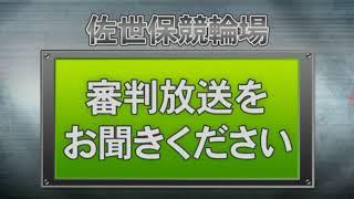 佐世保競輪GⅢ九十九島賞争奪戦S級一予選4R