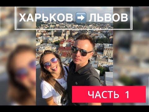 Харьков - Львов