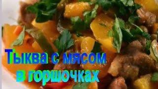 ТЫКВА с МЯСОМ в ГОРШОЧКАХ.Рецепт приготовления тыквы.