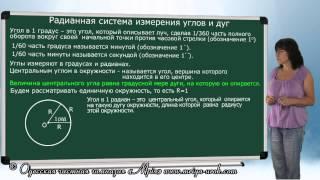 Радианная система измерения углов и дуг