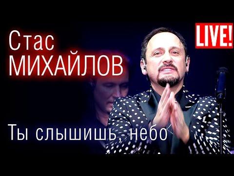 Клип Стас Михайлов - Ты слышишь небо