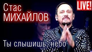 Стас Михайлов - Ты слышишь небо (Live Full HD)