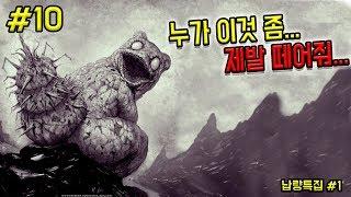 [그재무지] 야돈은 점점 죽어가고 있다?! | 포켓몬스터 괴담 #10