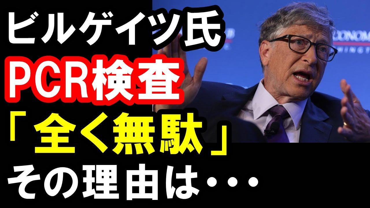 ビルゲイツ氏がPCR検査は全く無駄であると発言..その理由は..日本は当初から検査優先でなかったがそれを否定していたCNNがこれを報じる