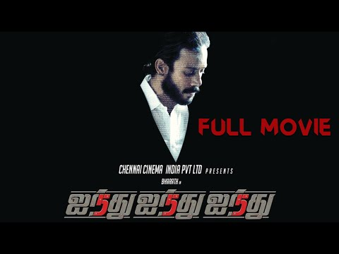 Thumbnail: Ainthu Ainthu Ainthu Tamil Full Movie