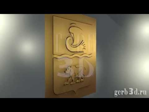 герб Сокольского района Нижегородской области в 3D