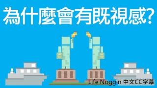 life noggin 為什麼會有既視感 似曾相識 中文cc字幕