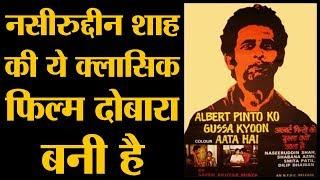 Manav Kaul, Saurabh Shukl और Nandita Das स्टारर Albert Pinto Ko Gussa Kyun Aata Hai? का ट्रेलर आ गया