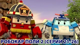 Робокар Поли - Новый сезон - Сборник 5 (HD)
