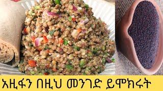 አዚፋ how to make Azifa Ethiopian food