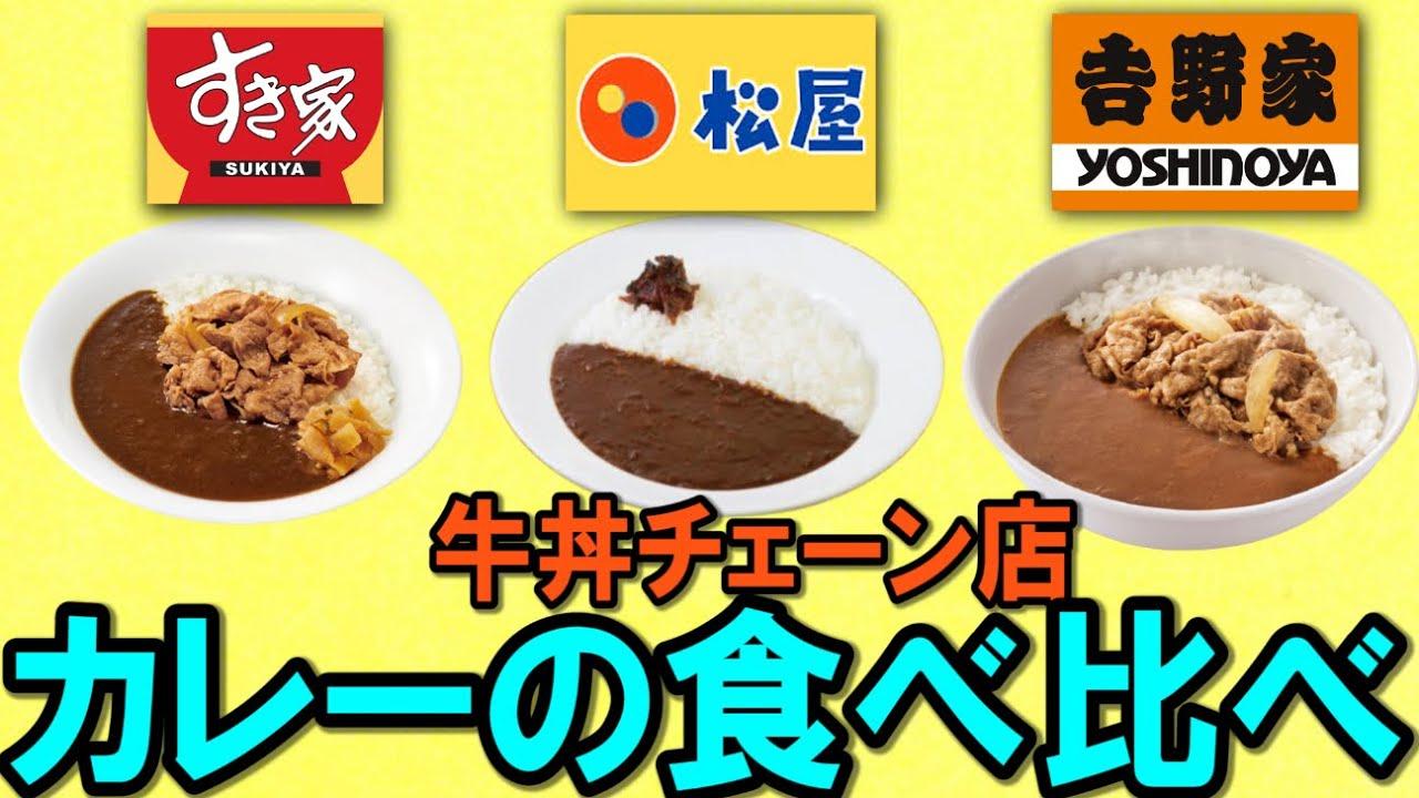 丼 店 牛 チェーン