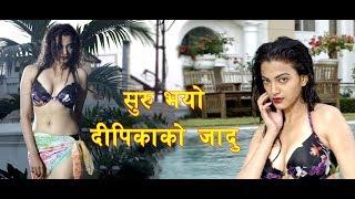 सुरु भयो दीपिकाको जादु (Nepali movie Aishwarya song release ceremony. )