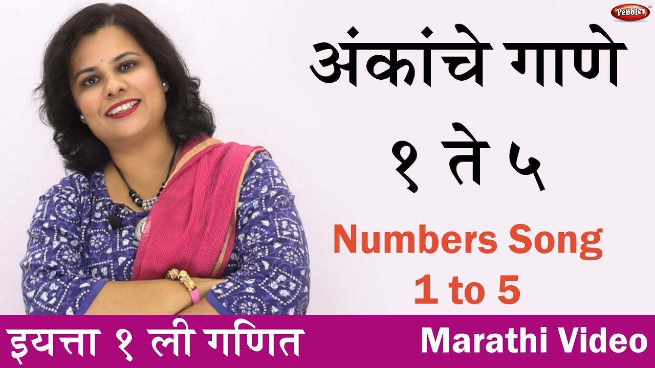 Class 1 Maths in Marathi | Numbers Song 1 to 5 | Marathi Video