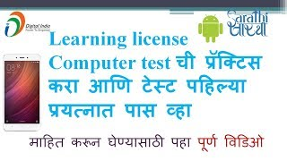 Learning license official mock test by parivahan in Marathi || qualify in first attempt
