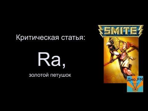 видео: Критическая статья №32: ra, золотой петушок [smite/Смайт] [Гайд]