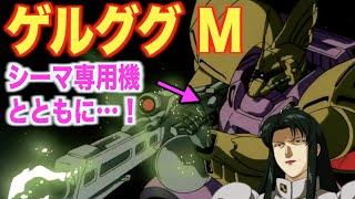 「機動戦士ガンダム0083」より、シーマ・ガラハウらが乗るモビルスーツ「MS-14F ゲルググマリーネ」(GELGOOG MARINE)をまとめてみました。 動画ご視聴...