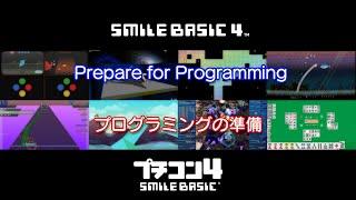 『プチコン4 SmileBASIC』プログラミングの準備【Nintendo Switch】