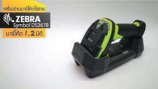 เครื่องอ่านบาร์โค้ด  Zebra DS3678-HD Scanner แบบ Bluetooth