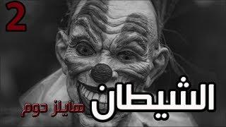 قصص جن : الشيطان هايلزدوم !! (واقعيه) 2