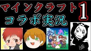 【マインクラフト】年末年始コラボ実況【豆腐ダンジョン編】