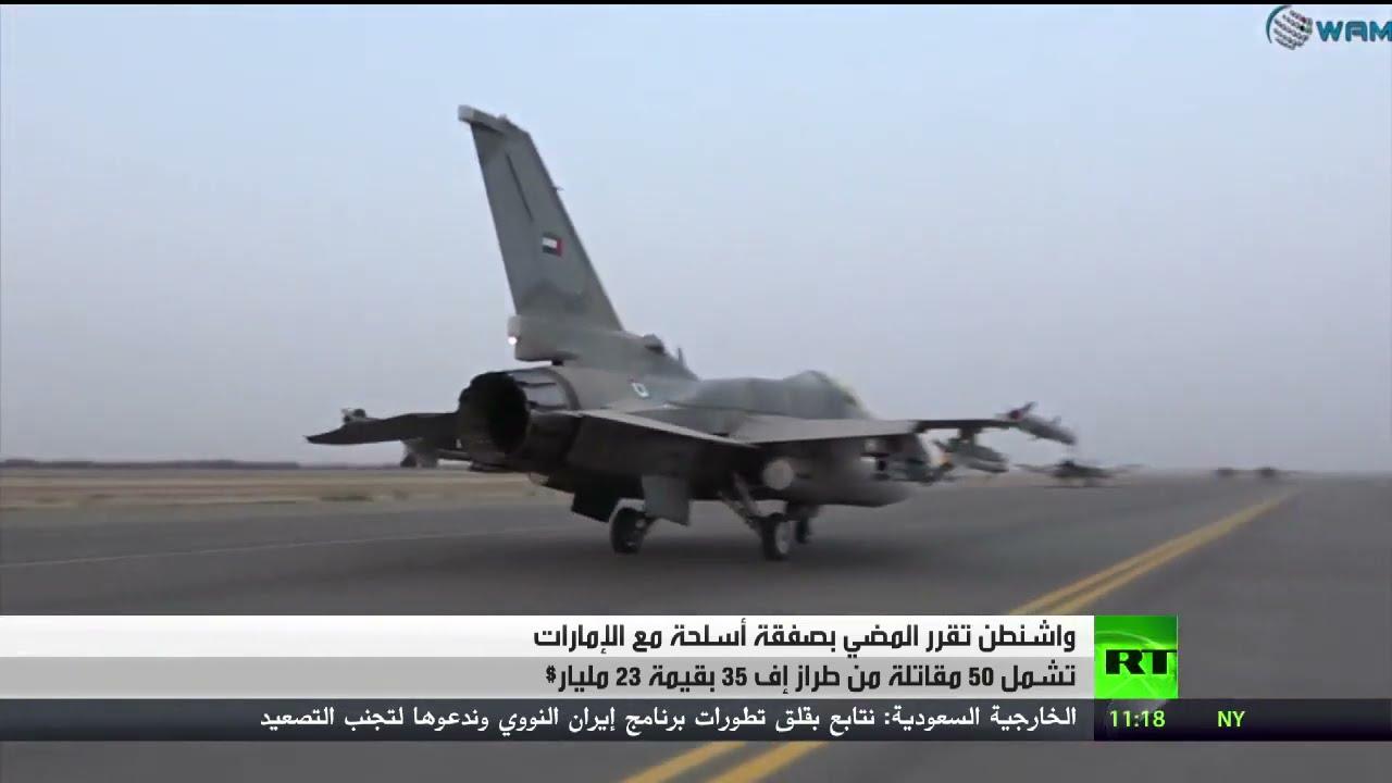 واشنطن.. المضي بصفقة الأسلحة مع الإمارات  - نشر قبل 2 ساعة