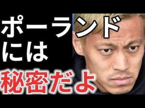 """本田圭佑が暴露した""""日本だけの武器""""に一同驚愕!ロシアW杯のセネガル戦で敬礼が話題になった【erika】"""