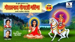 Best Guru Gorakhnath Bhajan by Anup Jalota, Usha Mangeshkar | Gorkhnath Gogaji Mahima | Bhajan Songs