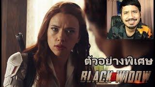 ตัวอย่างพิเศษ Black Widow - รีแอ็คชั่น + คุย