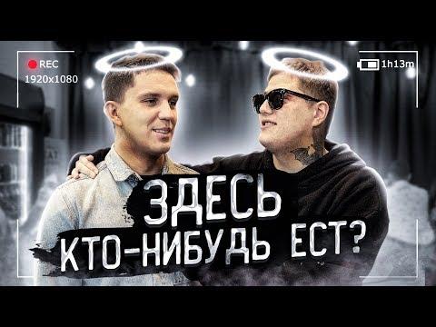 ДИМА МАСЛЕННИКОВ И