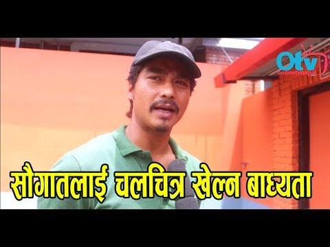 Interview with Saugat Malla    Hakku Kale    सौगात भन्छन चलचित्र खेल्नु मेरो बाध्यता हो  